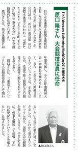 陶楽代表取締役 原口隆