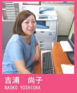 ネットショップ担当・デザイナー 吉浦尚子