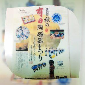第12回有田陶磁器祭り