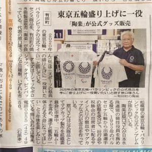 東京オリンピック公式ライセンスグッズ