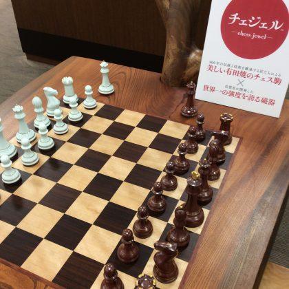 有田焼(磁器製)チェス「チェジェル」