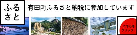 陶楽は有田町ふるさと納税に参加しています